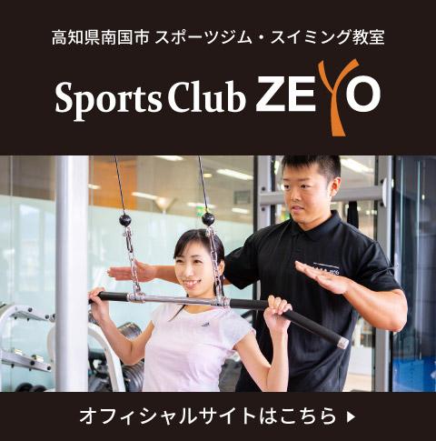 高知県南国市 スポーツジム・スイミング教室 スポーツクラブZEYO