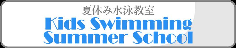 夏休み水泳教室