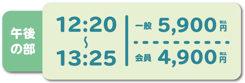 時間・料金2
